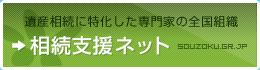 遺産相続に特化した専門家の全国組織 相続支援ネット souzoku.gr.jp